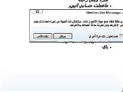 Arapça olan ziyaretçiler için sıcak kam lanet 1